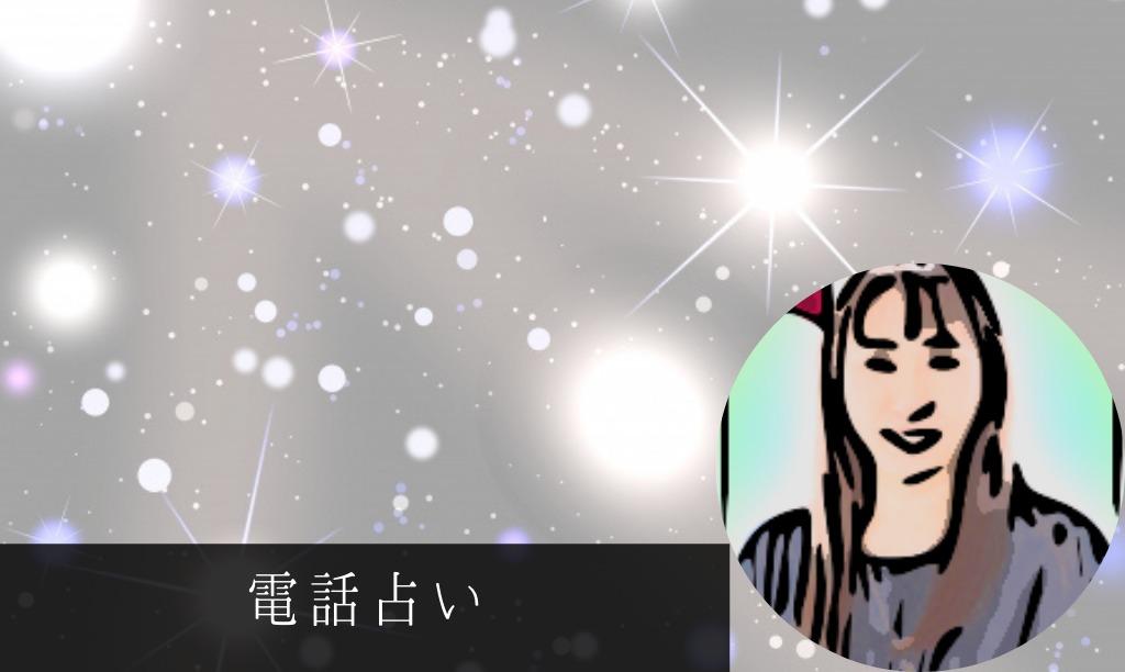 エキサイト占い:ユンナ先生