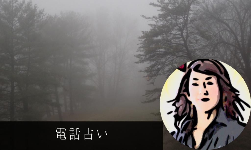 エキサイト占い:Amana先生