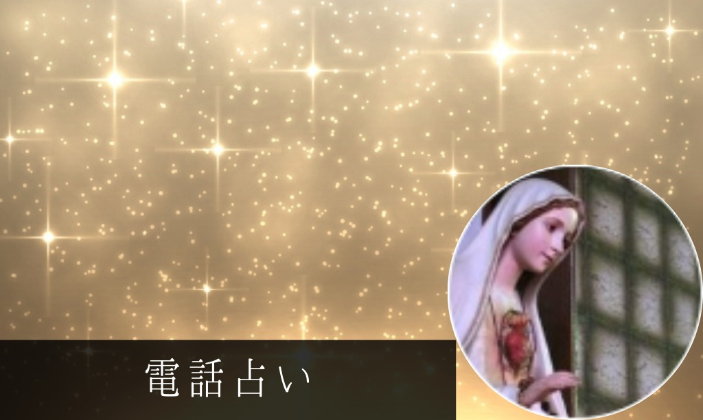 ココナラ占い師:星咲マリア先生